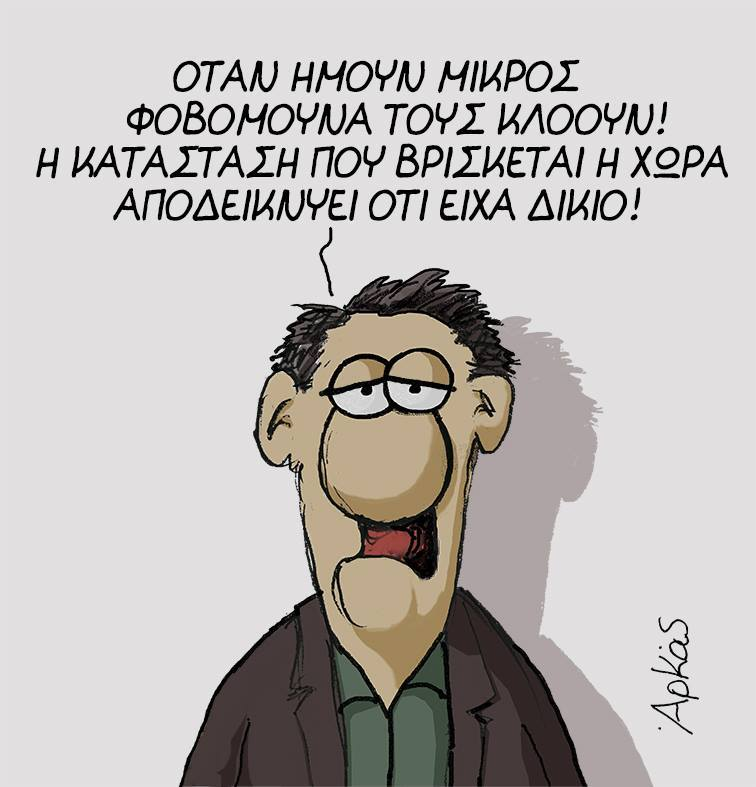 arkas clown